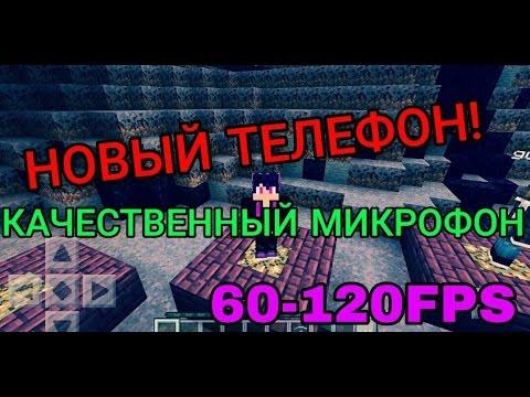 НОВЫЙ СМАРТФОН! MEIZU M3 NOTE / ГЕЙМПЛЕЙ MINECRAFT PE 0.16.0 ГОЛОДНЫЕ ИГРЫ