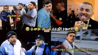 ملخص الاسبوع الكروي بشكل كوميدي 😂😂 تألق ليو ميسي وفوز ليفربول | تحفيل كوميدي