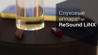 Слуховые аппараты ReSound LiNX на MWC 2014(, 2014-02-27T12:21:56.000Z)