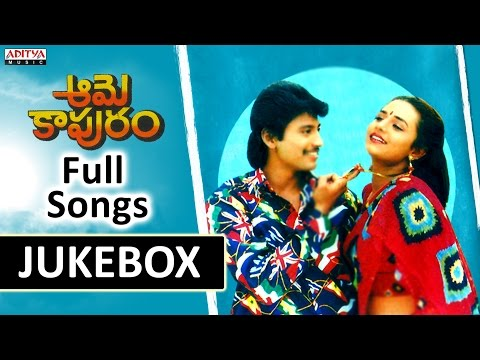 Aame Kapuram Telugu Movie Sgs Jukebox  Prashanth, Ooha