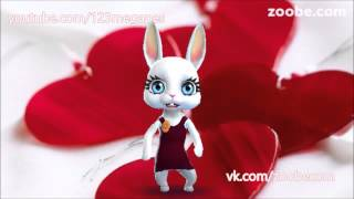 Zoobe Зайка С Днем Святого Валентина, шуточное (О боже, какой мужчина!)
