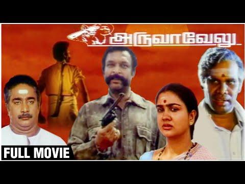 Aruva Velu Full Movie | Nassar, Urvashi, Rajesh | Superhit Tamil Movie | Village Movie
