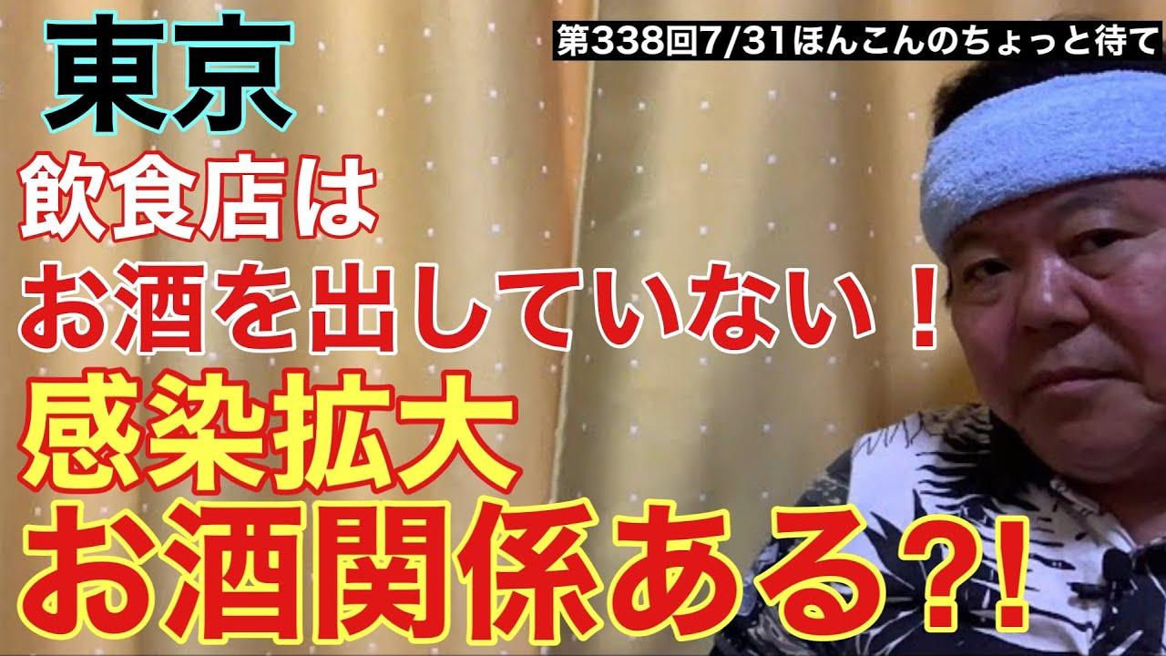 第337回 東京飲食店はお酒出していないのに感染拡大 酒関係ある?