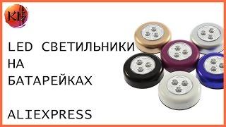 LED светильники на батарейках с Aliexpress(, 2016-02-07T17:16:28.000Z)