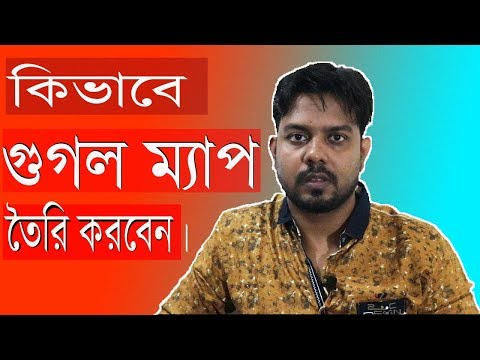 How to Make a Personalized Google Map Bangla Tutorial 2018