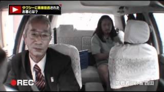 タクシーの防犯カメラは見た!すぐに乗車拒否された客!!笑い飯・西田編 thumbnail
