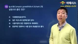조경기능사 필기시험 대비 문제풀이 무료특강 3 (최근기출경향 반영) / 이테시스