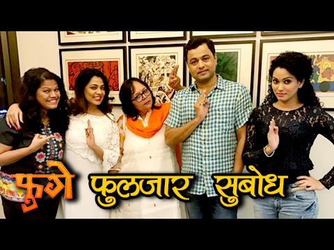 सुबोध च्या मजेशीर कविता! | Gappa With Team Fugay | Part 2 | Marathi Movie 2017