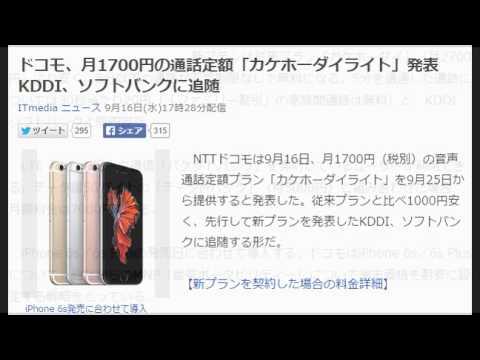 ドコモ、月1700円の通話定額「カケホーダイライト」発表 KDDI、ソフトバンクに追随