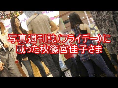 【皇室】写真週刊誌(フライデー)に載った秋篠宮佳子さま