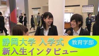 教育学部編 新入生インタビュー 平成29年度静岡大学入学式