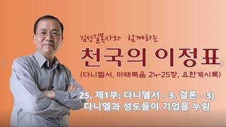 김성길목사와 함께하는 천국의 이정표 25회. 제1부: …