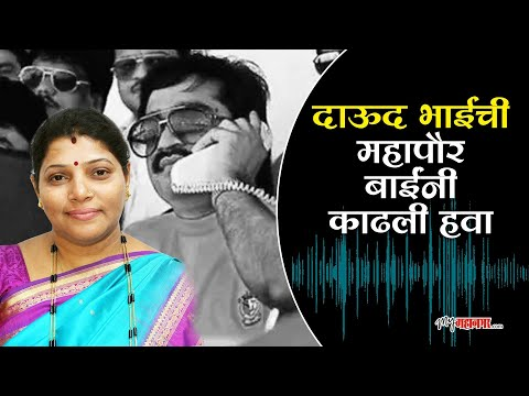 Dawood Ibrahim aid threatening call to Thane Mayor Meenakshi Shinde