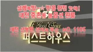 설렘폭발~☆ 반응 완전 핫해!대전 중촌동 원룸♬