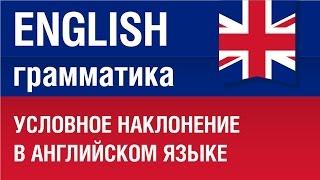 Условное наклонение в английском языке. Елена Шипилова.