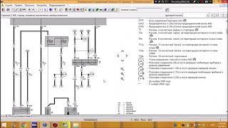 Как читать электросхемы VAG,  Часть 1
