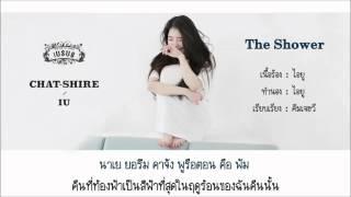 [Thai karaoke & Thai sub] IU - The Shower (푸르던)