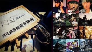 周杰倫專輯精選集 greatest hits of jay chau 2000 2005 鋼琴 piano klafmann