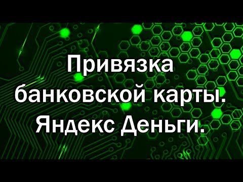 Привязка банковской карты к Яндекс Деньгам