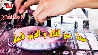 Remix Rai Berouali سمعنا حس القلال والعرس فالجبل   Remix Dj Farid Tenes 02