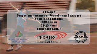 24-25 июля, г.Гродно, Открытый чемпионат Республики Беларусь по легкой атлетике
