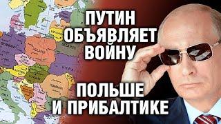 Путин жжот и начинает охоту на Польшу и Прибалтику/ #ЗАУГЛОМ #ВАРШАВА #АНТИСЕМИТСКАЯСВИНЬЯ