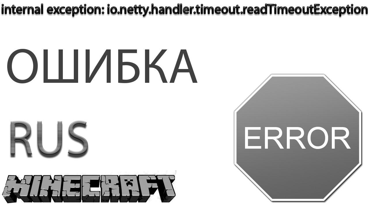 internal exception java.io.ioexception удаленный хост принудительно