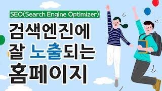 검색엔진에 잘 노출되는 홈페이지 제작 방법 - SEO(…