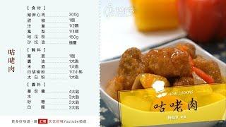 糖醋肉 咕咾肉 酸甜粵菜好下飯 含醬汁食譜