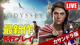 【ネタバレ注意】解禁0時からAssassin's Creed Odysseyをクリア目指して...