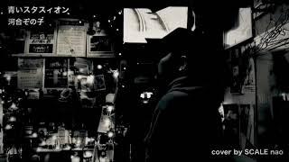 河合その子「青いスタスィオン」cover by SCALE nao 夏の前の淡い陽射しが 駅のホームに こぼれてる あなたは今 都会へ向う 地図を持たない旅人ね...