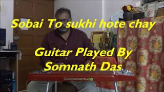 Sabai To Sukhi Hote Chay.... Guitar Played By Somnath Das..