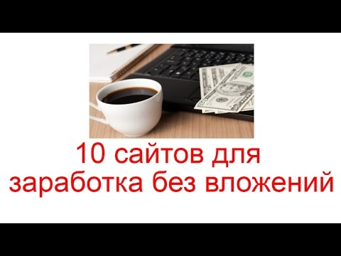 10 сайтов для заработка денег без вложений, рисков и обмана