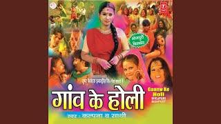 Balam Railgadiya Se Aaja