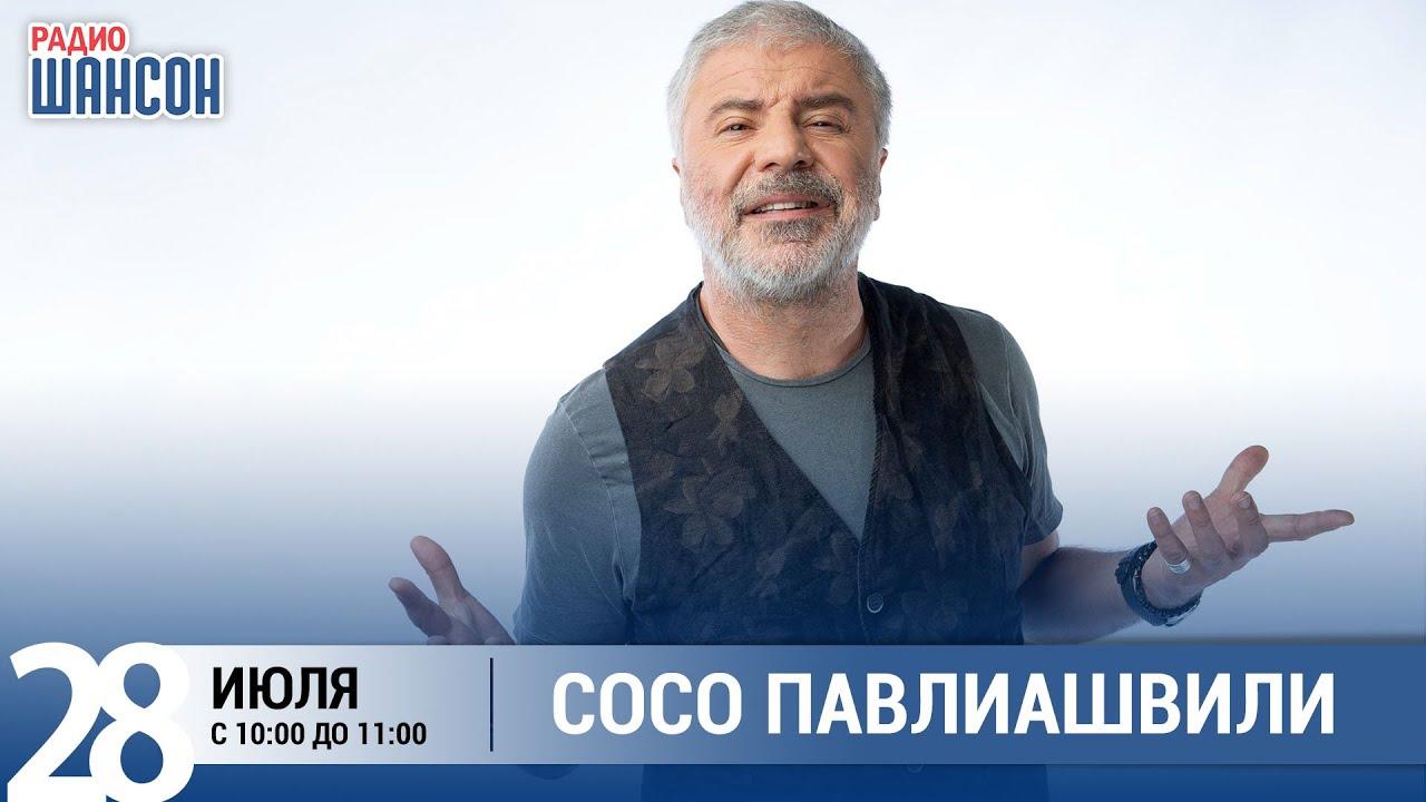 Сосо Павлиашвили в «Звёздном завтраке» на Радио Шансон