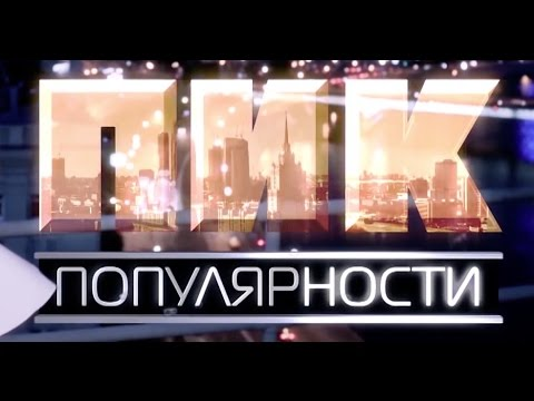 """Иванушки International. Программа """"Пик популярности"""". канал РУ.ТВ."""