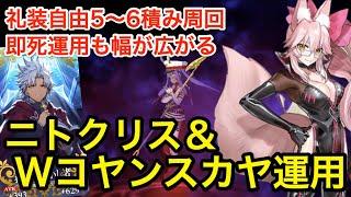 【FGO】ニトクリス+Wコヤンスカヤ運用の可能性:礼装自由5〜6積み周回+応用例(ベルラフム戦4ターン攻略)【Fate/Grand Order】