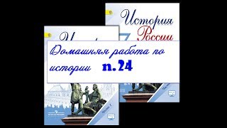 § 24  РУССКАЯ ПРАВОСЛАВНАЯ ЦЕРКОВЬ В XVII в  РЕФОРМА ПАТРИАРХА НИКОНА И РАСКОЛ
