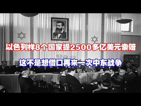 以色列样8个国家提2500多亿美元索赔,这不是想借口再来一次中东战争