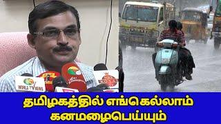 வானிலை அறிக்கை 18-07-2020 | Weather | Vaanilai Arikkai 18-07-2020 | Britain Tamil Broadcasting