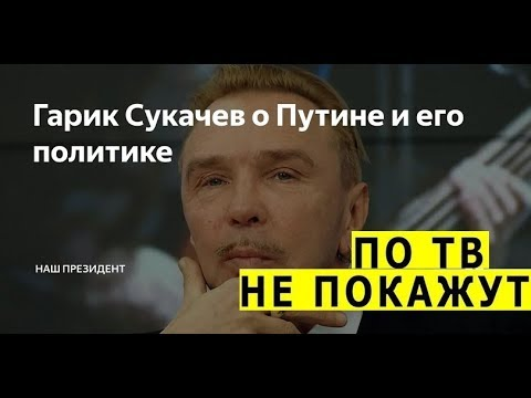 Гарик Сукачёв честно