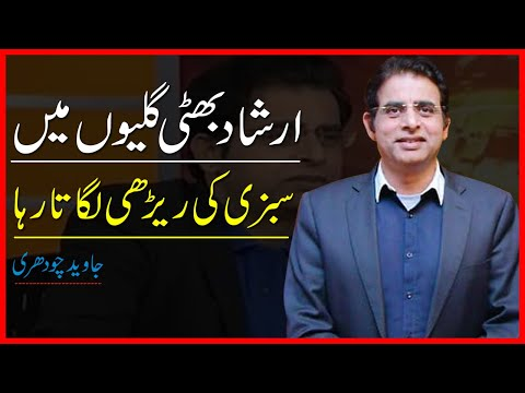 Kal Tak with Javed Chaudhry - Tuesday 26th October 2021