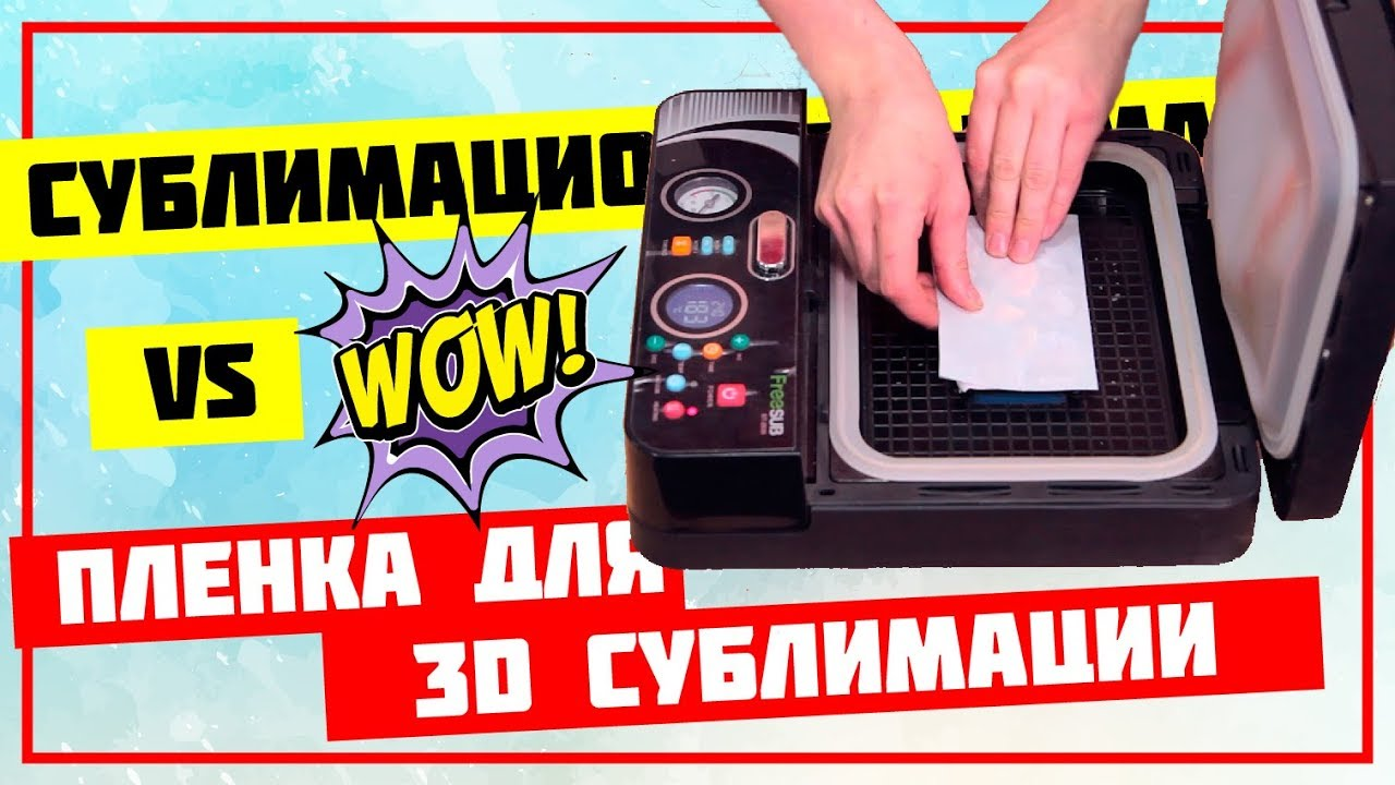 11 янв 2012. В этом видео показана как печатать на сублимационной бумаге