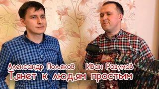 Иван Разумов и Александр Поляков - Тянет к людям простым под гармонь