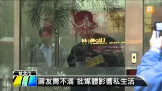 【2013.11.29】蔣友青被訴