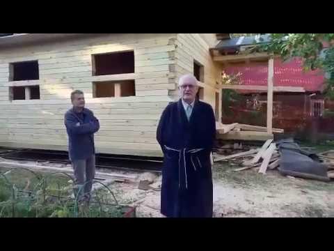 Строительство дома из деревянного бруса    Чехов  Отзыв