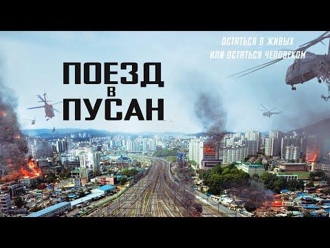 Поезд в Пусан (Фильм 2016) Ужасы, боевик, триллер - Ruslar.Biz