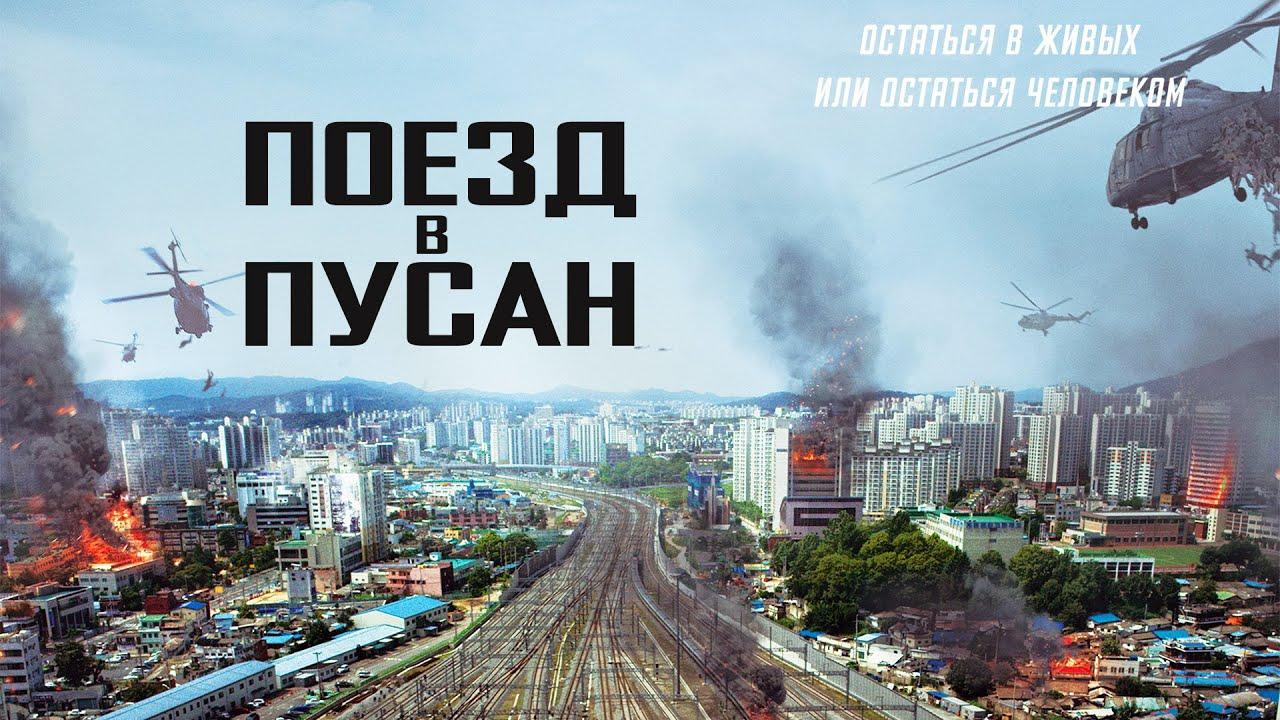 Поезд в Пусан (Фильм 2016) Ужасы, боевик, триллер
