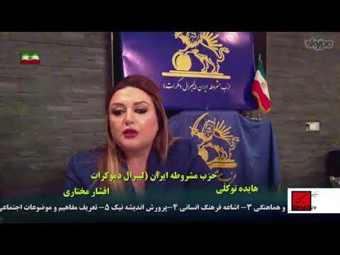 برنامه سوم حزب مشروطه ایران (لیبرال دموکرات)با اجرای هایده توکلی و حضورافشار مختاری