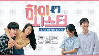 [웹드라마_하이시스터] 전체통합편(feat.감독판)